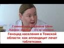 Геноцид населения в Томской области: как аппендицит лечат таблетками.