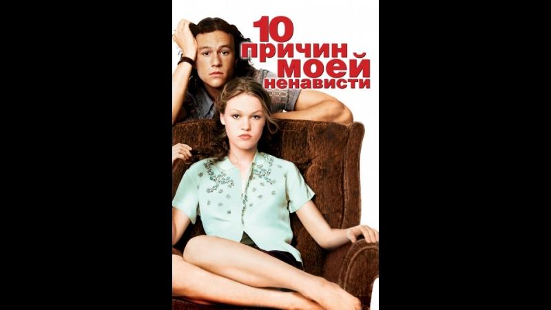 10 причин моей ненависти 1999 кинострим satalive