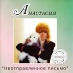 Анастасия альбом Неотправленное письмо (Лучшие песни Анастасии)