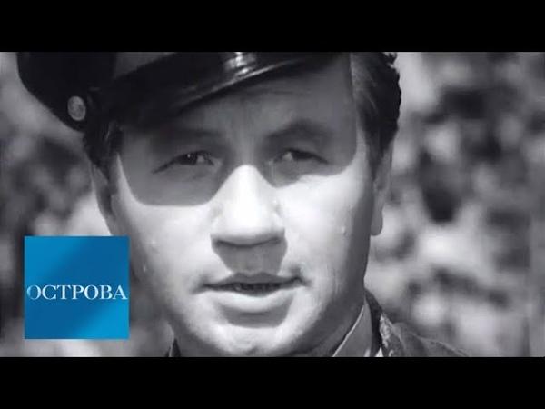 Леонид Быков / Острова / Телеканал Культура
