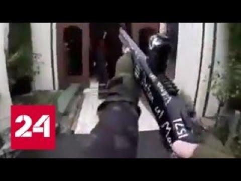 Новозеландский террорист мог иметь преступные связи по всему миру - Россия 24