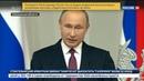 Новости на Россия 24 • Путин оценил действия российской армии в Сирии на отлично