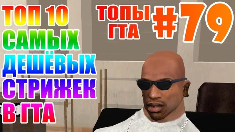 ТОП 10 САМЫХ ДЕШЁВЫХ СТРИЖЕК В ГТА | ТГ79