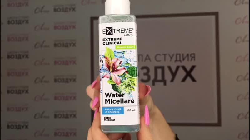 Мицеллярная вода от Extreme Look