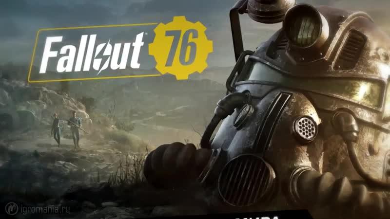 Созидать или испепелять ТЕСТ по Fallout 76