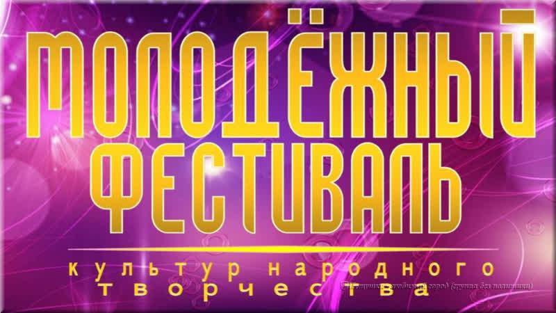 VIII-й Молодёжный фестиваль культур. Петушинский РДК. Открытие. (Ирина Микина)