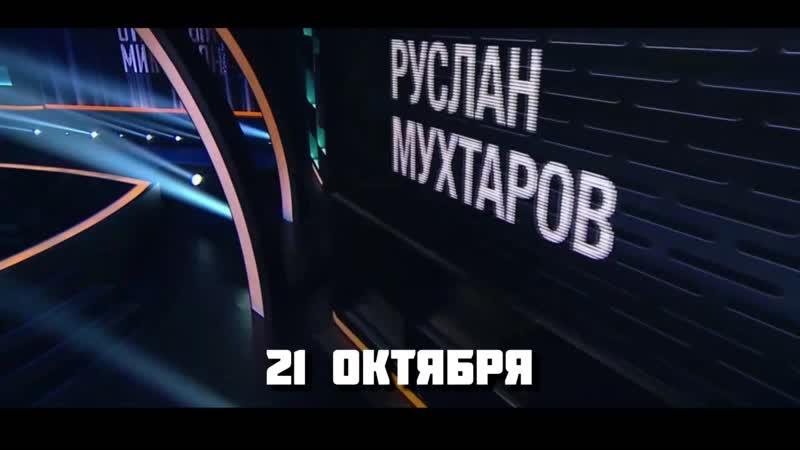 Сольный Stand Up в Ярославле - РУСЛАН МУХТАРОВ! Сегодня в 2000!