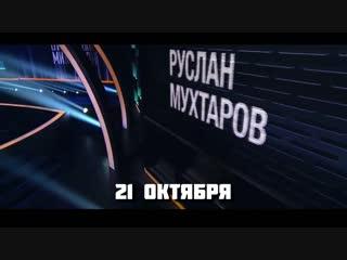 Сольный Stand Up в Ярославле - РУСЛАН МУХТАРОВ! Сегодня в 20:00!