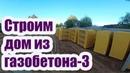 СТРОИТЕЛЬСТВО ЗАГОРОДНОГО ДОМА ИЗ ГАЗОБЕТОНА 3