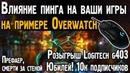 Влияние пинга на ваши игры на примере Overwatch Можно ли играть в Овервотч с высоким пингом