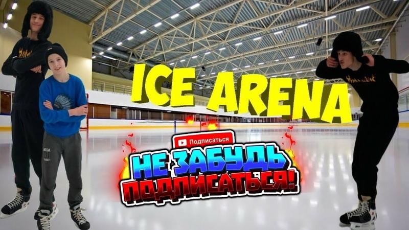 Ледовая арена ICE RINK Новоселье dimota Серия 22
