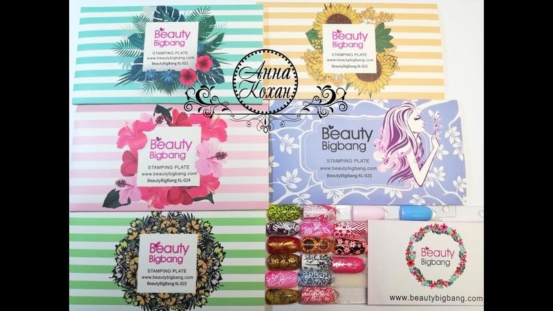 ‼НОВИНКА‼ПЛАСТИНЫ ДЛЯ СТЕМПИНГА BeautyBigBang с тематическими рисунками на осень‼СТЕМПИНГ МАНИКЮР‼
