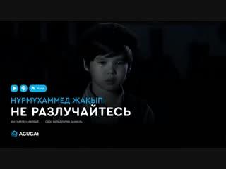 НЕ РАЗЛУЧАЙТЕСЬ! ( семья) ПОЕТ НУРМУХАММЕД ЖАКЫП (мальчик из Казахстана)