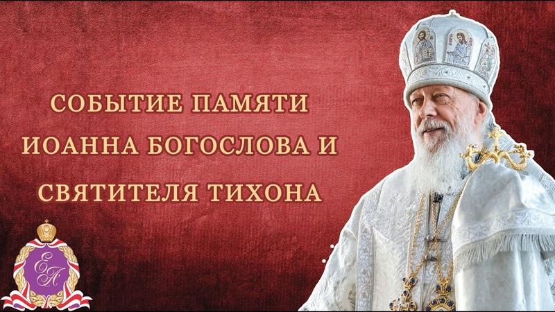 Событие Памяти Иоанна Богослова и Святителя Тихона