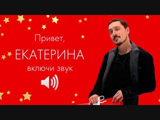Екатерина-HD 1080p