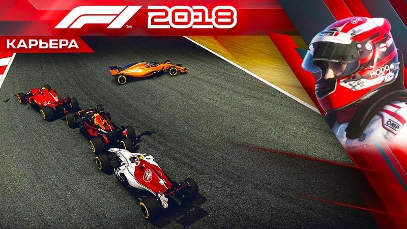 F1 2018 КАРЬЕРА 23 - КАТАСТОФИЧЕСКАЯ АВАРИЯ И БАГ НА ПИТ-СТОПЕ