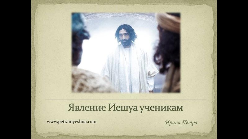 №45-3а Иоанна гл.20 Явление Иешуа ученикам.