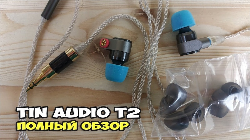 Tin Audio T2 - кое что из под коня. Полный обзор