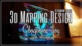 Свадьба. 3d mapping арт-объект 3д маппинг studio 2212 showreel лазерное шоу
