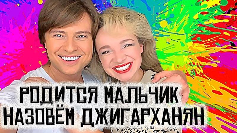 Цымбалюк Романовская и Прохор Шаляпин сына назовем Джигарханян