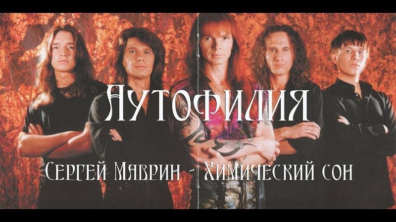Аутофилия. Сергей Маврин - Химический сон.