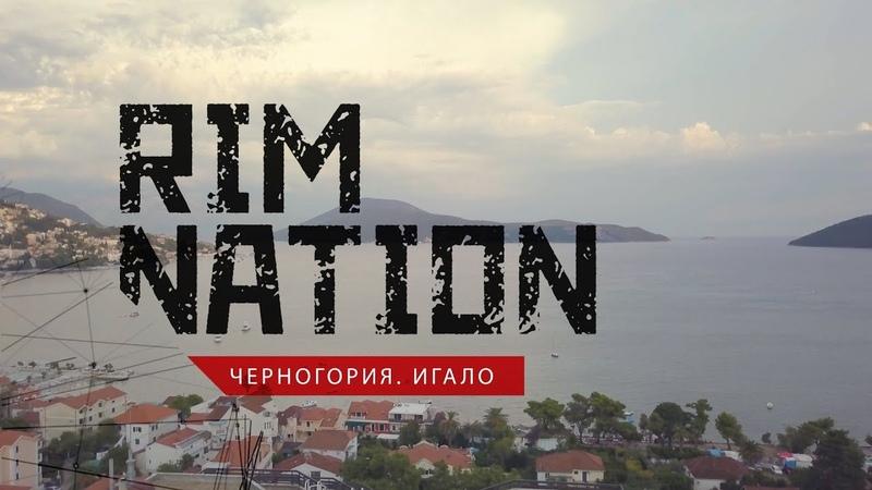 Летний баскетбольный лагерь RIM NATION в Игало, Черногория. Отчетное видео.