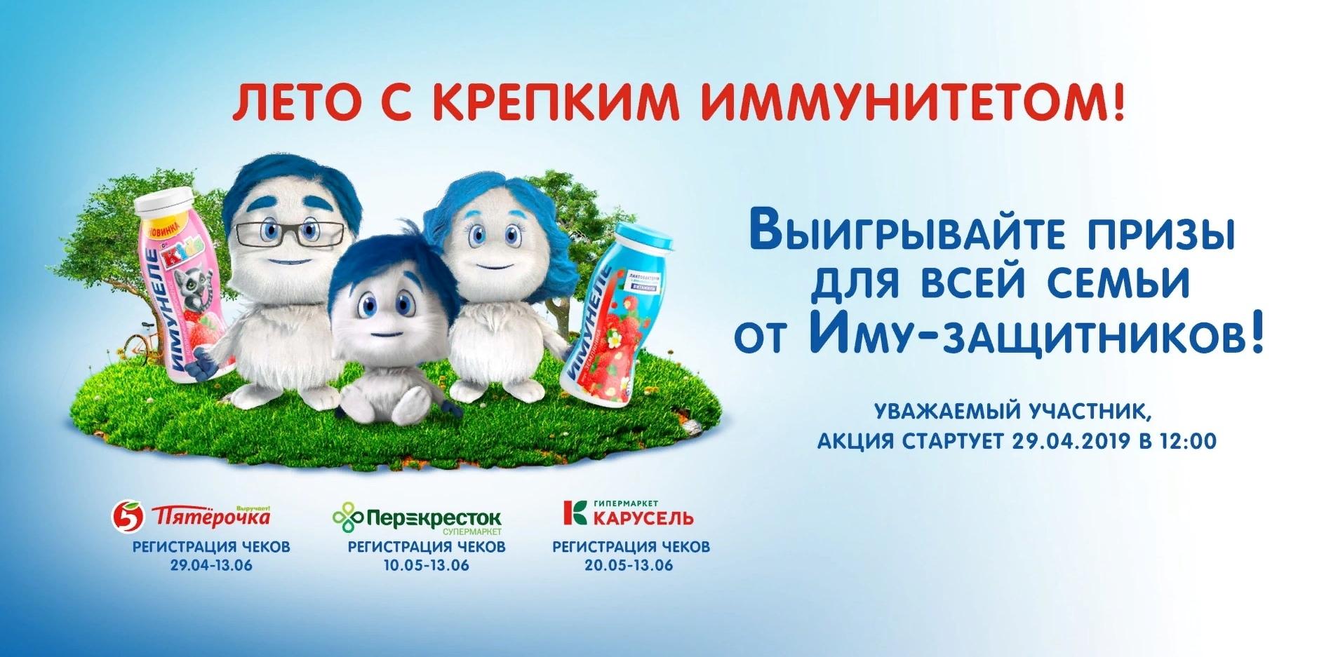 www.imunele.ru акция 2019 года