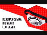 Поясная сумка Big Shark - Eco, Silver