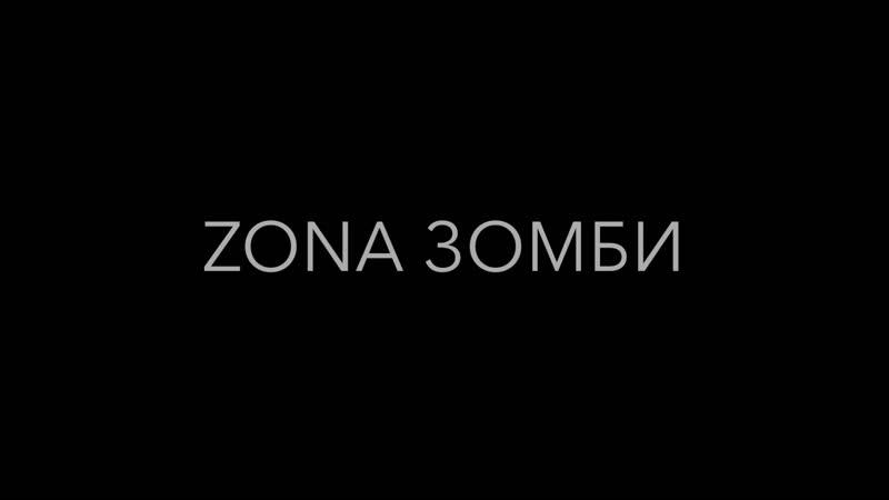 ZONA ЗОМБИ 02.11.2018 iQ