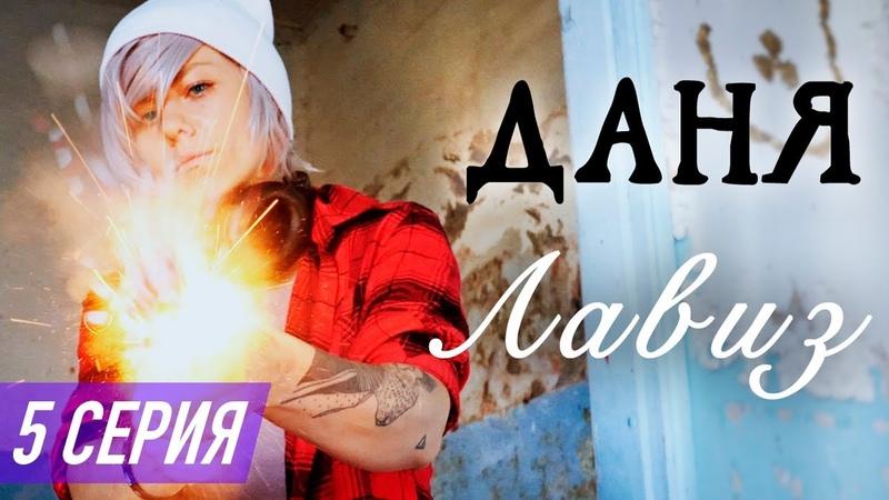 ДАНЯ feat СМЕШИЛКИНЫ - Лови Мое Сердце КЛИП 6