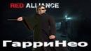 Red Alliance 2 Шутер от первого лица Игра 2018 Прохождение на русском Красный альянс