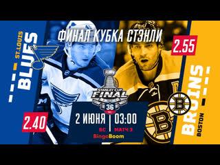 НХЛ НА РУССКОМ. КС-18/19. Финал. Сент-Луис - Бостон (матч 3)