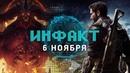Больше мобилок от Blizzard бесплатная Destiny 2 турнир по Artifact распродажа в SCUM…