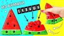 DIY Сквиши из БУМАГИ Как сделать СКВИШИ АРБУЗ Игрушки антистресс Squishy
