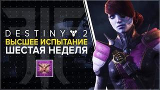 Destiny 2. Высшее испытание: шестая неделя (09/10/18)