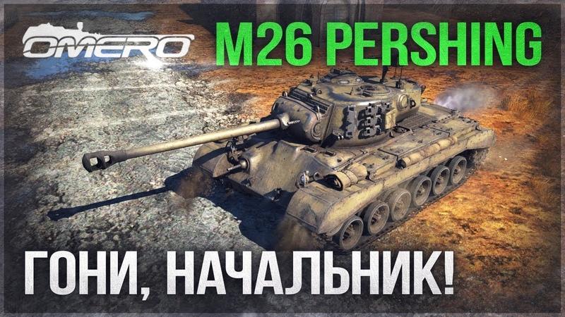 M26 Pershing ГОНИ, НАЧАЛЬНИК!   War Thunder
