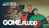 Вписка и новая рэп-звезда GONE.Fludd трудное детство, конфликт с Thrill Pill, Навальный