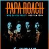 Papa Roach   Самара   6.06   МТЛ Арена