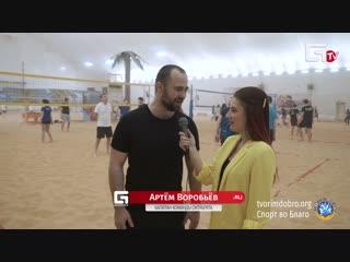 Второй благотворительный турнир по волейболу на песке для корпоративных и любительских команд