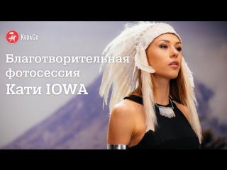 Благотворительная фотосессия Кати IOWA