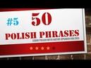 Learn Polish in 15 minutes - 50 useful Polish phrases - polish for beginners - 5
