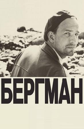 Бергман (Bergman - ett år, ett liv, 2018)