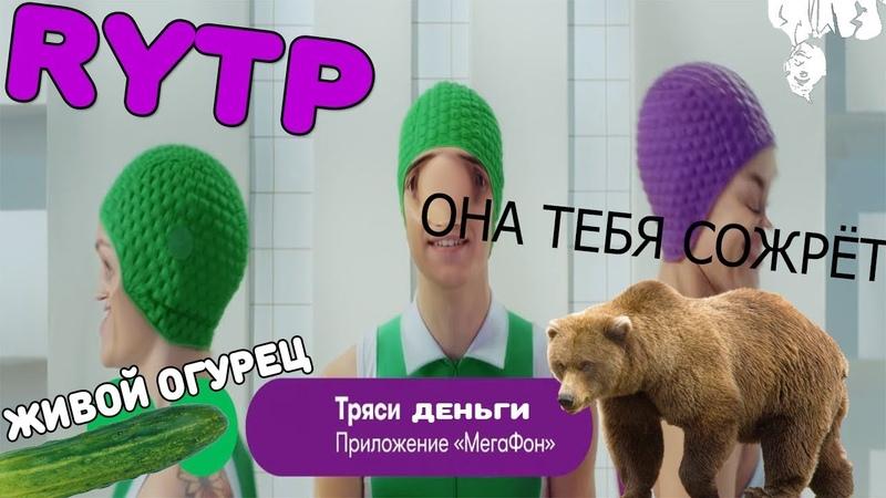 ТРЯСИ СМАРТФОН РИТП С НОВЫМ 2019 ГОДОМ