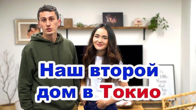 Последнее видео о Японии Наша фотостудия в Токио ( 4K )