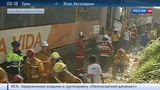 Новости на Россия 24 В Коста-Рике два поезда столкнулись лоб в лоб