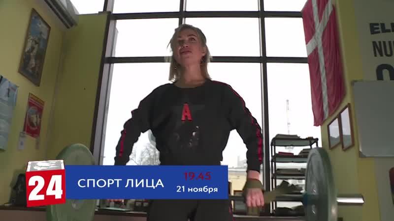 анонс Спорт лица