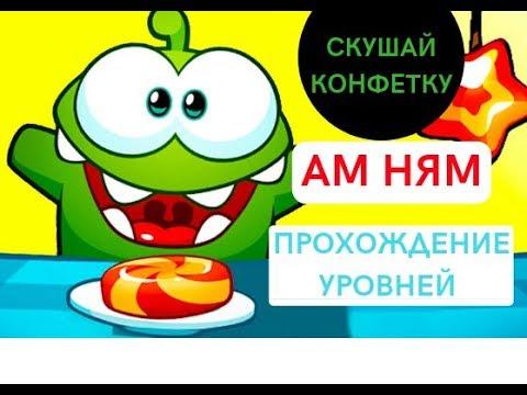 АМНЯМ СУПЕР НЯМЫ АМ НЯМ приключения ам няма ам ням на русском