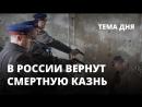 В России вернут смертную казнь Тема дня