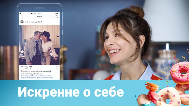 Елена Подкаминская вкусно об инстаграме