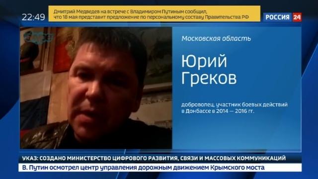 Новости на Россия 24 • В Днепропетровской области начался процесс над гражданином Бразилии Рафаэлем Лусварги